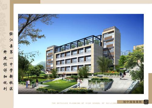 云南省昭通市绥江县第一中学新校区修建性详细规划