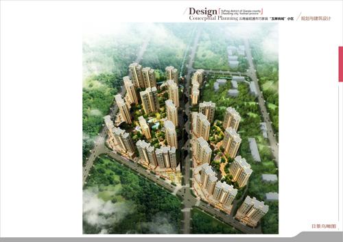 云南省昭通市巧家县玉屏小区概念规划设计