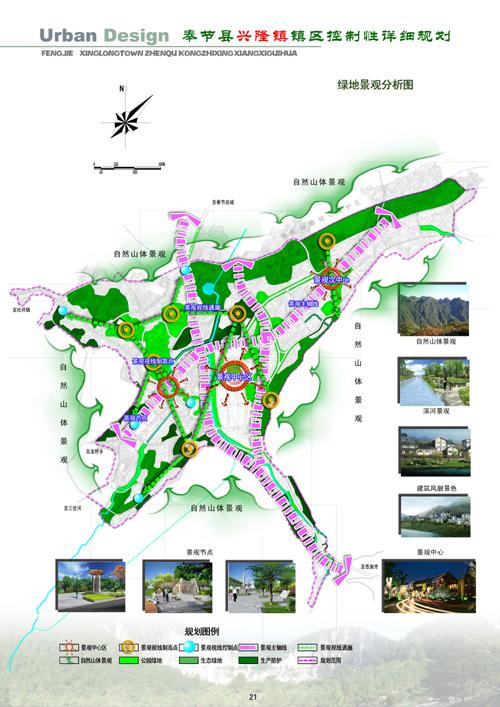 重庆市奉节县兴隆镇镇区控制性详细规划