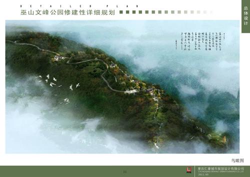 巫山文峰公园修建性详细规划