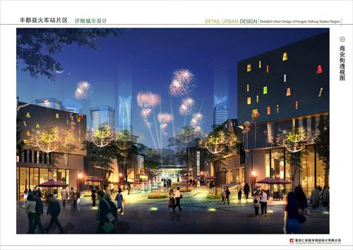 重庆市丰都县火车站片区详细城市设计
