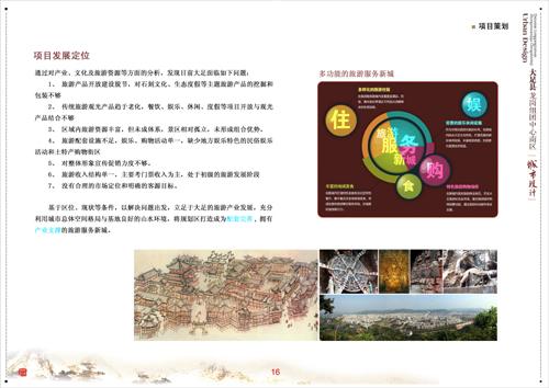 Longgang Central Area,  Dazu County, Urban Design in Southern Region, Chongqing City