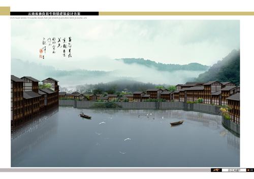 云南省彝良县牛街古镇建筑设计