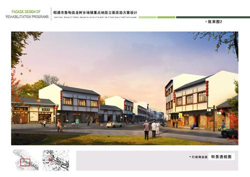 云南省昭通市鲁甸县龙树乡场镇重点地段立面改造方案设计