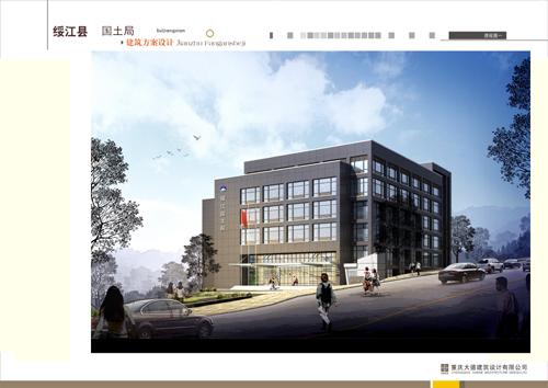 云南省昭通市绥江县国土局建筑设计