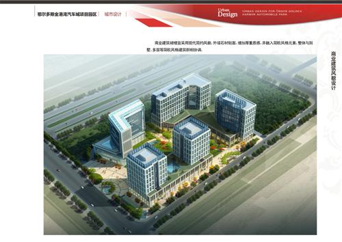 Regional Regulatory Detailed Planning,Constructive Detailed Planning and Urban Design, Ordos Golden Harbor Automobile Park,lnner Mongolia