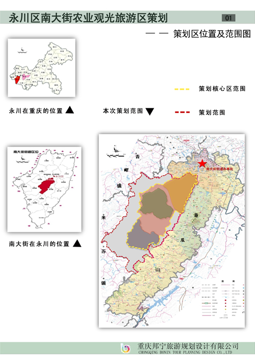 Scheme, Agricultural Sightseeing Area in South Avenue, Yongchuan District, Chongqing Municipality