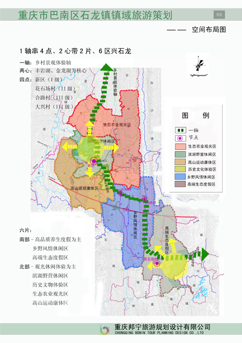 Tourism Planning, Shilong Town, Banan District, Chongqing Municipality