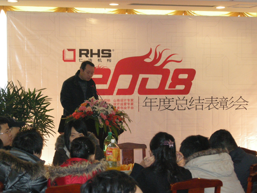 Annual Ceremony Conference, RHS, 2008